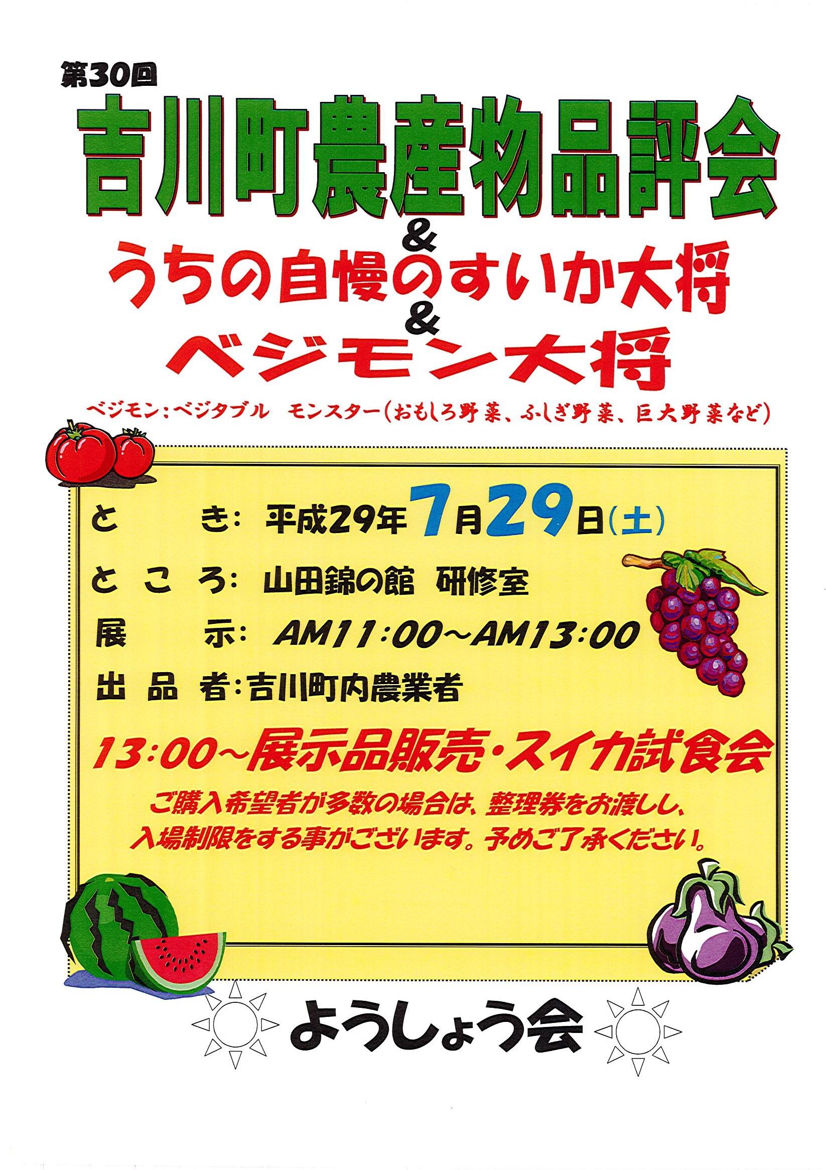 吉川町農産物品評会